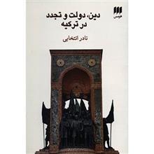 کتاب دين، دولت و تجدد در ترکيه اثر نادر انتخابي