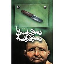 کتاب دموکراسي يا دموقراضه اثر سيدمهدي شجاعي