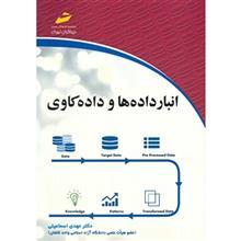 کتاب انبار داده ها و داده کاوي اثر مهدي اسماعيلي