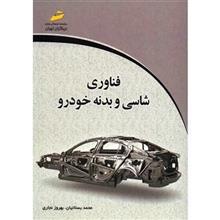 کتاب فناوري شاسي و بدنه خودرو اثر محمد بستانيان