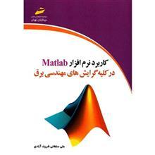 کتاب کاربرد نرم افزار Matlab در کليه گرايش هاي مهندسي برق اثر علي سلطاني شريف آبادي