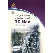 کتاب مجموعه تمرينات کاربردي مدل سازي 3D Max اثر سجاد اميدي پور