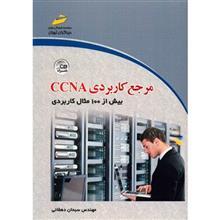 کتاب مرجع کاربردي CCNA اثر سبحان دهقاني