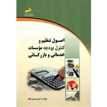 کتاب اصول تنظیم و کنترل بودجه موسسات خدماتی و بازرگانی اثر فریدون یگانه