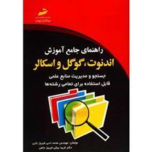 کتاب راهنماي جامع آموزش اندنوت، گوگل و اسکالر اثر محمد ادبي فيروزجايي