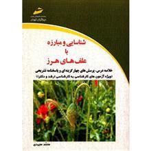 کتاب شناسايي و مبارزه با علف هاي هرز ديباگران اثر محمد مجيدي