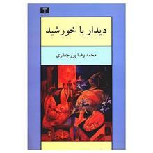 کتاب ديدار با خورشيد اثر محمدرضا پورجعفري