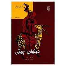 کتاب دينهاي چيني اثر جوزف ا. ادلر