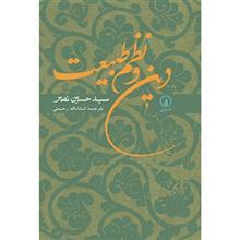 کتاب دين و نظم طبيعت اثر سيدحسين نصر