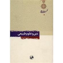 کتاب دين و علوم طبيعي اثر حسن رضاييمهر