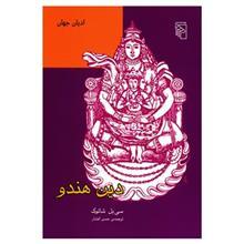 کتاب دين هندو اثر سي بل شاتوک
