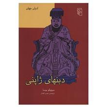 کتاب دينهاي ژاپني اثر ميچيکو يوسا