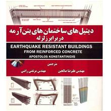 Earthquake Resistant Buildings From Reinforced Concrete