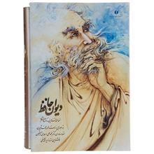 کتاب ديوان حافظ نسخه محمد قزويني و قاسم غني