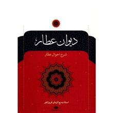 کتاب ديوان عطار