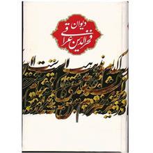 کتاب ديوان فخرالدين عراقي
