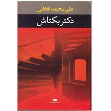 کتاب دکتر بکتاش اثر علي محمد افغاني