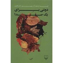 کتاب دوئتي براي يک صدا اثر ليندا پاستان