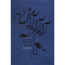 کتاب آرام آرام، آرامش حلقه ي گمشده ي اين روزها اثر حامد رفيعيان
