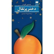 کتاب دختر پرتقال اثر ياستين گوردر