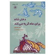 کتاب دختر شاه براي ماه گريه مي کند اثر النور فارجون