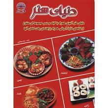 کتاب دنياي هنر آشپزي آسيايي همراه با کيک و دسر