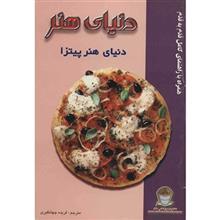 کتاب دنياي هنر پيتزا
