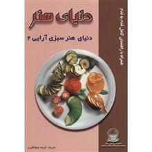 کتاب دنياي هنر سبزي آرايي 2