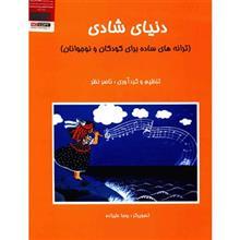 کتاب دنياي شادي، ترانه هاي ساده براي کودکان و نوجوانان اثر ناصر نظر