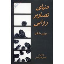 کتاب دنياي تصاوير روايي اثر دوئين مايکلز