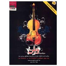 The Beautiful World Of Violin Book