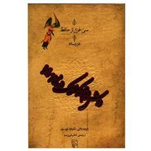 کتاب  دوش ديدم که ملايک در ميخانه زدند اثر حافظ