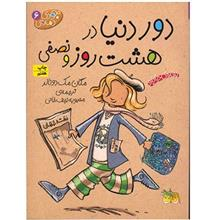 کتاب دور دنيا در هشت روز و نصفي (جودي دمدمي 6)