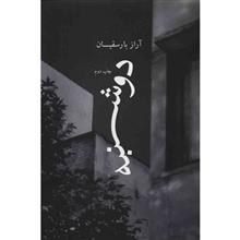 کتاب دوشنبه اثر آراز بارسقيان