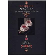 کتاب هزار سال دوستت دارم در شعر ايران اثر يارتا ياران