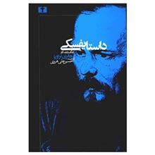 کتاب  داستايفسکي، زندگي و نقد آثار اثر هانري تراويا