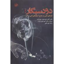 کتاب دود سيگار اثر علي اکبر موسوي موحدي