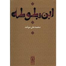 کتاب ابن بطوطه اثر محمدعلي موحد