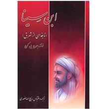 کتاب ابن سينا (نابغه اي از شرق)