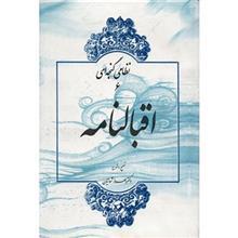 کتاب اقبالنامه اثر نظامي