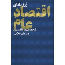 کتاب اقتصاد عام اثر ژرژ باتاي