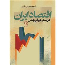 کتاب اقتصاد ايران در بستر جهاني شدن اثر محمدمهدي بهکيش