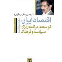 کتاب اقتصاد ايران اثر حسين عظيمي