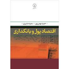 کتاب اقتصاد پول و بانکداري اثر حميد بهمن پور