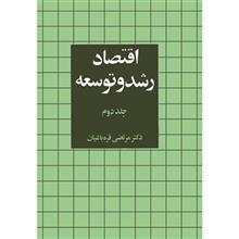 کتاب اقتصاد رشد و توسعه اثر مرتضي قره باغيان - جلد دوم