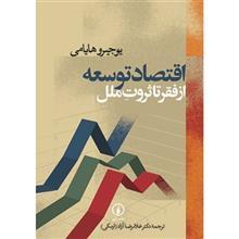 کتاب اقتصاد توسعه از فقر تا ثروت ملل اثر يوجيرو هايامي