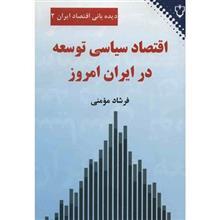 کتاب اقتصاد سياسي توسعه در ايران امروز اثر فرشاد مؤمني