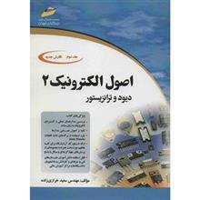 کتاب اصول الکترونيک اثر سعيد خرازي زاده - جلد دوم