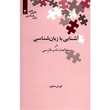 کتاب آشنايي با زبان شناسي در مطالعات ادب فارسي اثر کورش صفوي