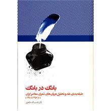 کتاب بانگ در بانگ اثر قدرت الله طاهري